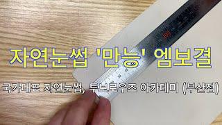 자연눈썹 엠보 만능결, 반영구 창업반 아카데미 필수 교…