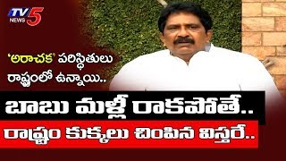 Sabbam Hari Press Meet | AP Politcs | Vizag  | TV5 News