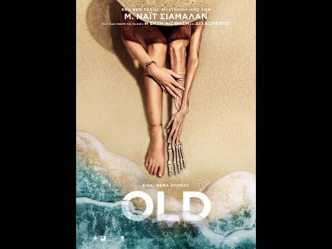 OLD - Trailer (greek subs)