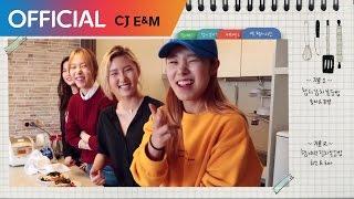 [6.14 MB] 마마무 (MAMAMOO) - 나만의 Recipe (Recipe) MV