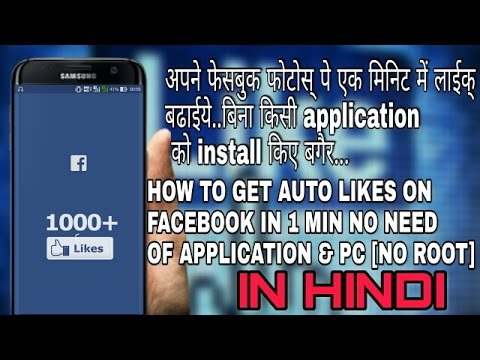 How to get likes of facebook without app no root in hindi