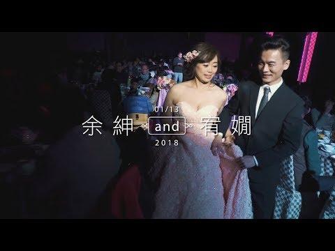 余紳 & 宥嫺 結婚宴客