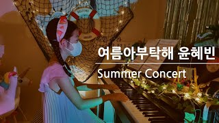 사직동 현피아노 여름콘서트 여름아부탁해 포핸즈 윤혜빈
