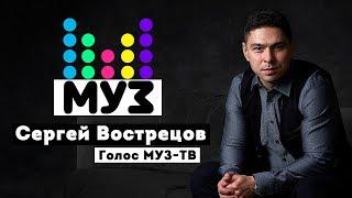 Сергей Вострецов - голос канала Муз - ТВ. Интервью