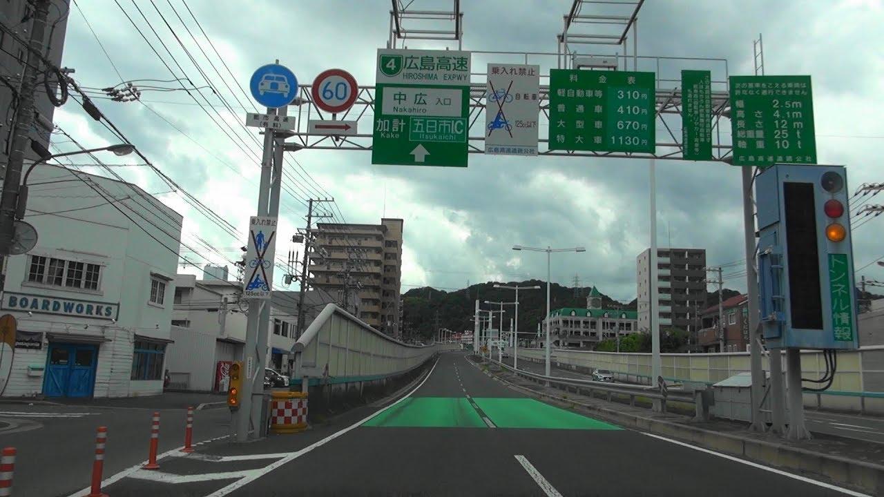 車載動画(HD 60p) 広島高速4号線...