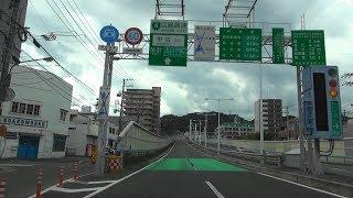 車載動画(HD 60p) 広島高速4号線 中広入口→沼田出口 2017 8/23