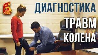 видео Травмирование колена в волейболе