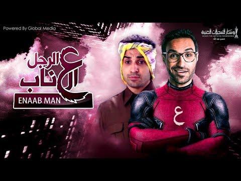 """أجمل المشاهد الكوميديا للبطل الخارق المصري """"الرجل العناب"""""""
