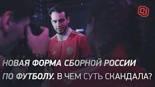 Новая форма сборной России по футболу В чем суть скандала