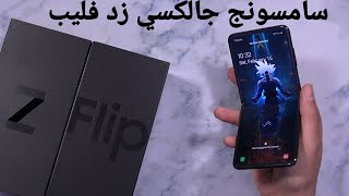 سامسونج جالكسي زد فليب Samsung Galaxy Z Flip Unboxing - Feature Review