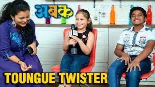 AA BB KK (अ ब क) | Tongue Twister | Maithili Patwardhan and Sahil Joshi | Marathi Movie 2018
