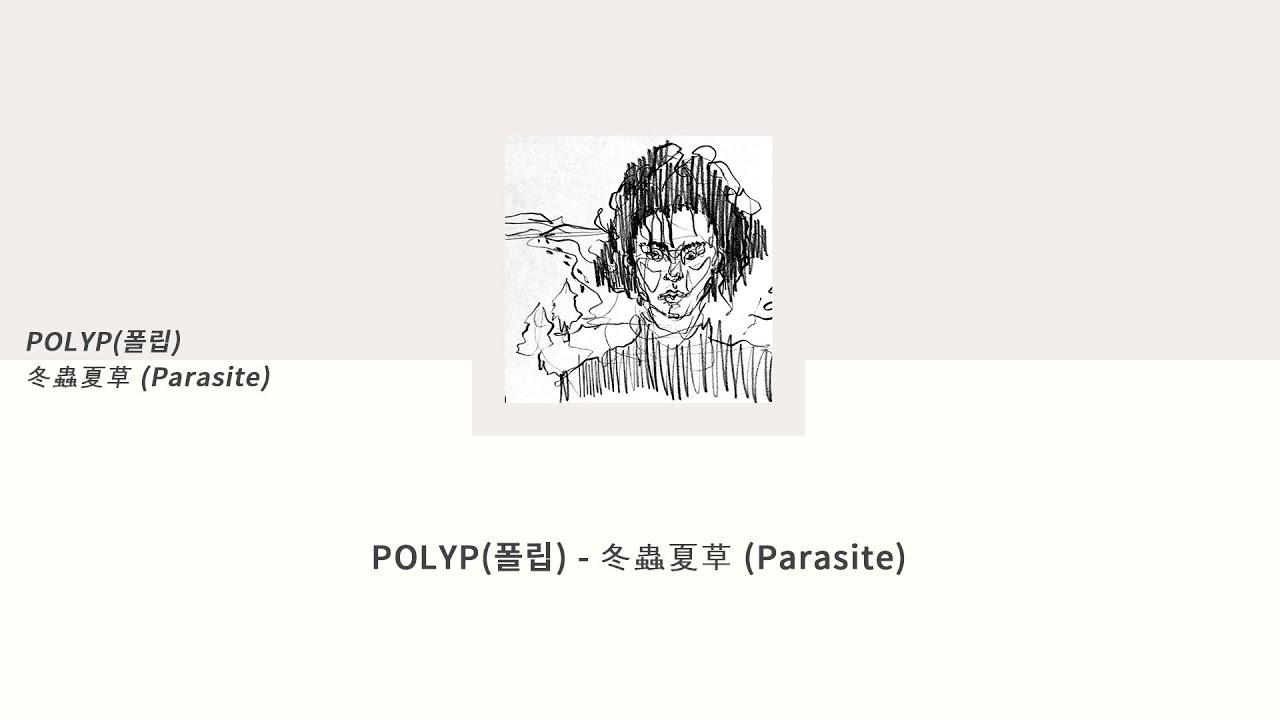 [Lyrics] POLYP(폴립) - 冬蟲夏草 (Parasite) l 가사