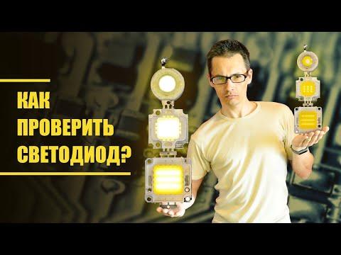 Не дай себя обмануть! Узнай реальную мощность, напряжение и ток светодиода чем отличаются светодиоды