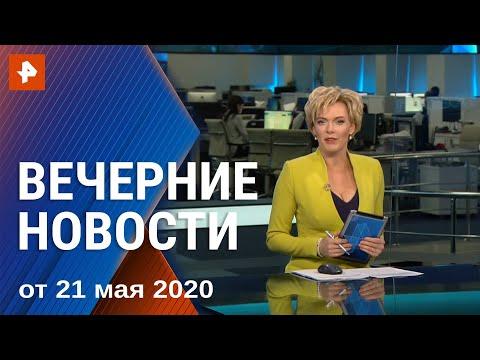 Вечерние новости РЕН ТВ с Еленой Лихомановой. Выпуск от 21.05.2020