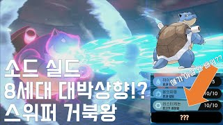 [소드/실드] 8세대 대박상향!! 특수 스위퍼 거북왕