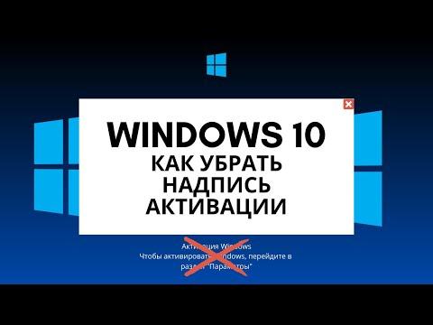 Windows 10 как убрать надпись активация Windows. Убираем надпись активации без программ.