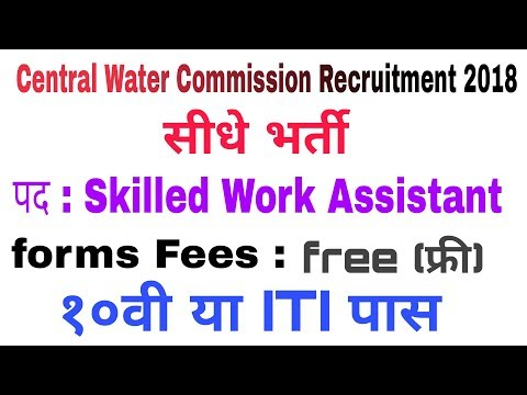Central Water Commission Skilled Work Assistant  Recruitment 2018