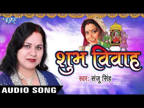 शुभ विवाह  - Shubh Vivah | Sanju Singh | Video JukeBOX - Vivah Songs 2016 new
