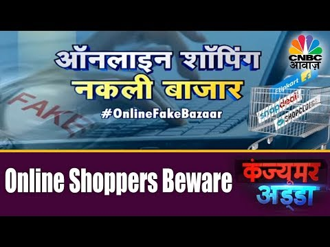 Online Shoppers Beware | E-Commerce Companies Selling Fake Products Online | Consumer Adda