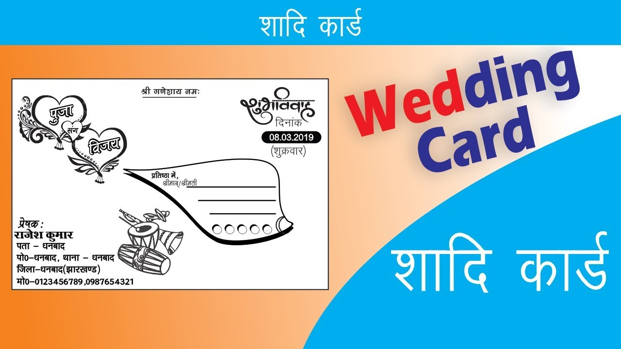 how to create wedding card in corel draw 2019  youtube