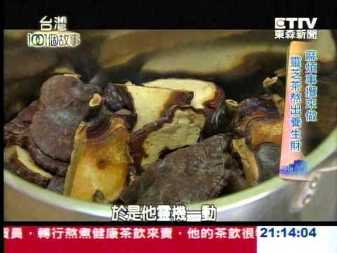 苦盡甘來 顛覆傳統的健康茶飲-20140831 - 臺灣1001個故事 - YouTube