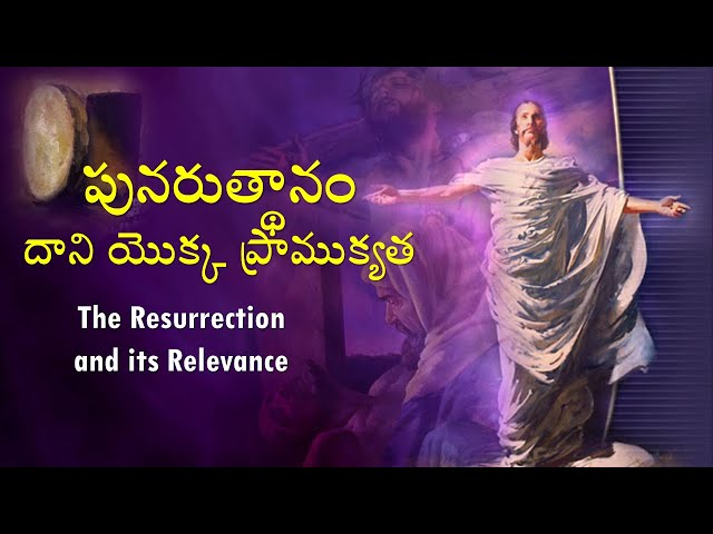 Resurrection and its Relevance in Telugu | Professor Sharath Babu