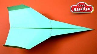 طريقة صنع طائرة ورقية لا تتوقف عن الطيران  - تعلم كيفية صنع طائرة ورقية سريعة @ فرافيرو
