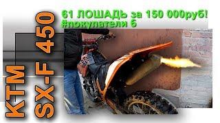 покупка КТМ SX-f 450, #покупатели 6 или  61 живая лошадь!