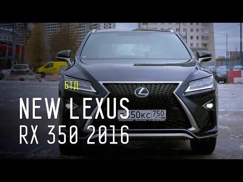 NEW LEXUS RX 350 2016 Большой тест драйв