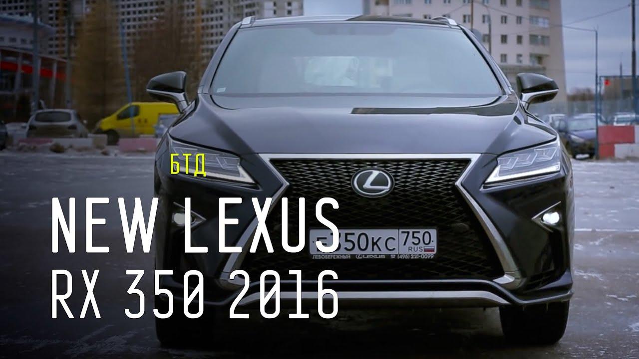NEW LEXUS RX 350 2016 - Большой тест-драйв
