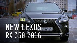 видео Lexus RX 2016: характеристики