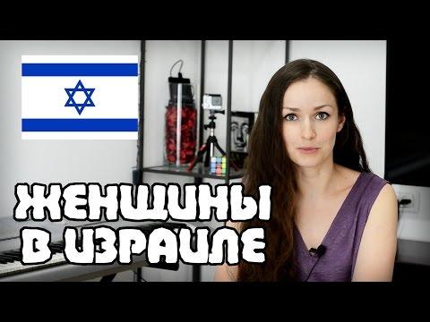 девушки израиля секс знакомства