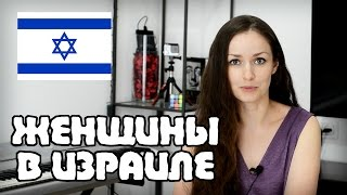 Каково быть ЖЕНЩИНОЙ в ИЗРАИЛЕ? | Жизнь в Израиле