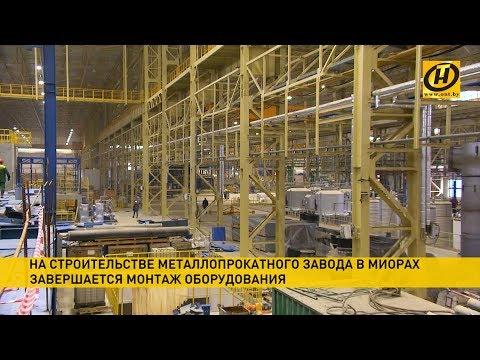 Уникальную для Беларуси продукцию начнут производить на новом заводе в Миорах