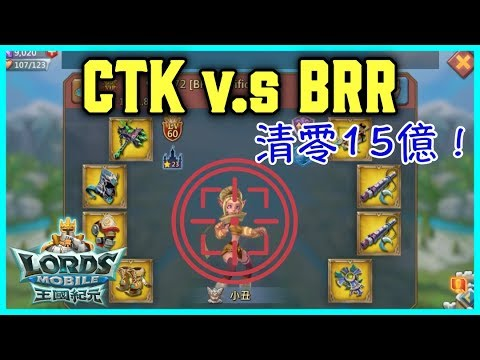 TTSJ【王國紀元】Lords Mobile CTK VS BRR 清零15億 |Zeroed 1.5b! RIP|