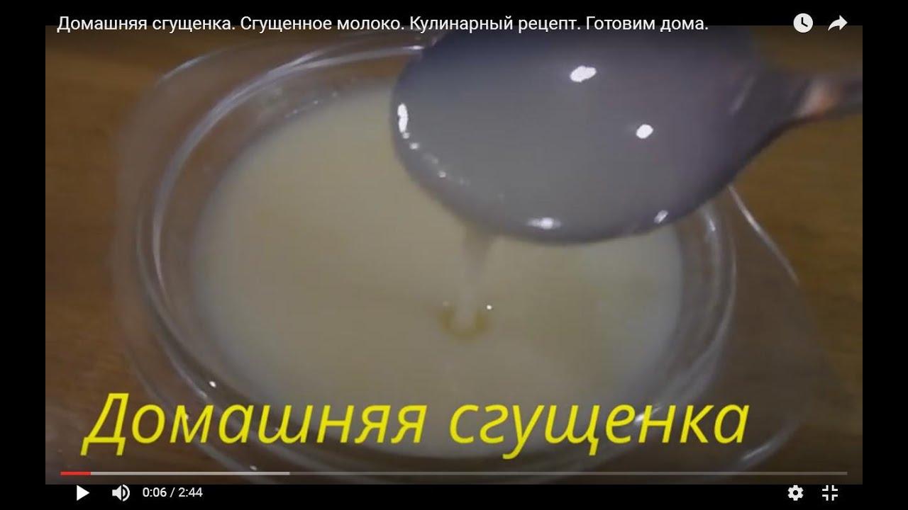 Делаем домашнюю сгущенку Кулинарный сайт
