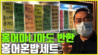 아마도 전세계 최초?! 홍어혼밥세트! 홍어마니아들도 반…