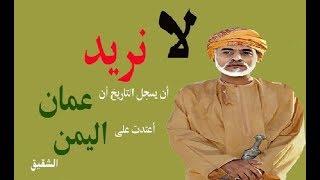 السياسة العمانية : لانريد التاريخ يسجل ان عمان اعتدت على اليمن + 🔊 شيلة يمنية