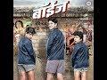 Download Video Boyz 2017 New Released Latest Marathi Movie MP4,  Mp3,  Flv, 3GP & WebM gratis