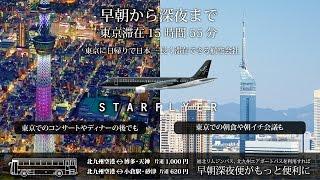 北九州空港⇔福岡・小倉をつなぐ早朝・深夜バス