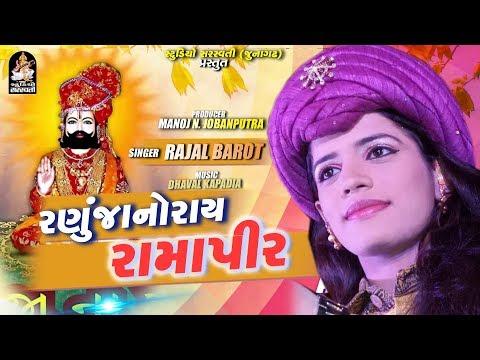 Ranuja No Rai Ramapir | RAJAL BAROT | રણુજાનો રાય રામાપીર | Produce By Studio Saraswati