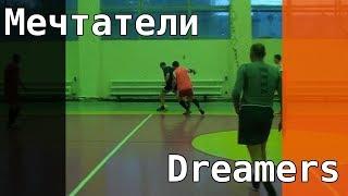 Мечтатели - Dreamers (голы)