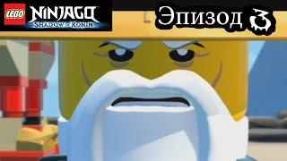 Лего Ниндзяго мультик Игра на русском языке.Тень Ронина Эпизод 3.LEGO Ninjago cartoon Game.Episode 3