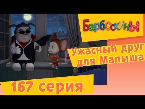 Барбоскины - 067 серия. Ужасный наперсник Малыша. Премьера новой серии.