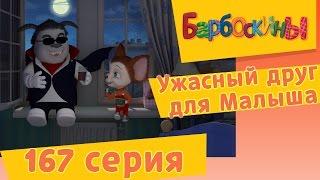 Барбоскины - 167 серия. Ужасный друг Малыша. Премьера новой серии.