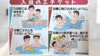 видео Бани Японии