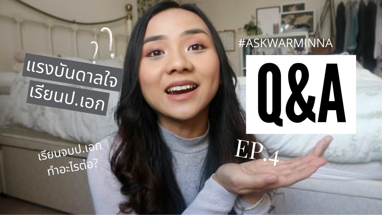 Q&A EP.4 แรงบันดาลใจเรียนป.เอก จบแล้วทำอะไรต่อ? My PhD Inspirations | #ASKWARMINNA