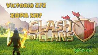 Victoria 272 - Clan Xopa 507 contra Cholo Simeone - Clash of Clans - Rumbo a la victoria 300