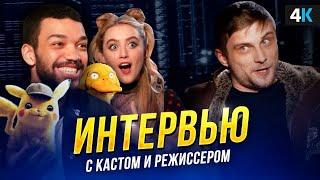 Детектив Пикачу - наше интервью с актерами и режиссером Роб Леттерман Кэтрин Ньютон и Джастис Смит