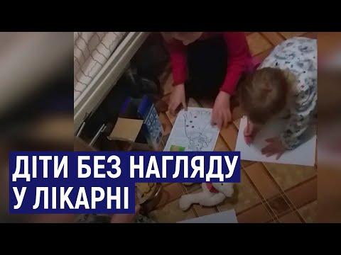 Суспільне Житомир: У Житомирі соцслужби вилучили з родини 5 малолітніх дітей, які були без нагляду